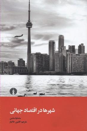 شهرها-در-اقتصاد-جهاني