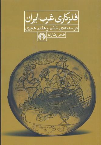 فلزكاري-غرب-ايران