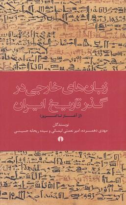 زبان-خارجي-در-گذر-تاريخ-ايران