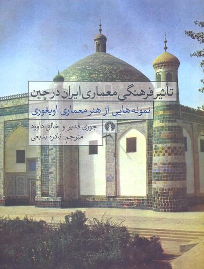 تاثير-فرهنگي-معماري-ايران-در-چين