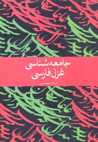 جامعه-شناسي-غزل-فارسي