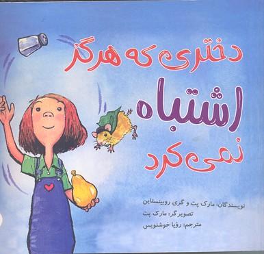 دختري-كه-هرگز-اشتنباه-نمي-كرد-پرنده-آبي