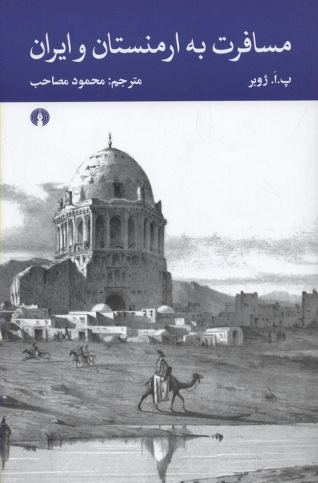 مسافرت-به-ارمنستان-و-ايران