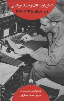 دانش-ارتباطات-و-جنگ-رواني-در-سال-هاي-1945الي1960