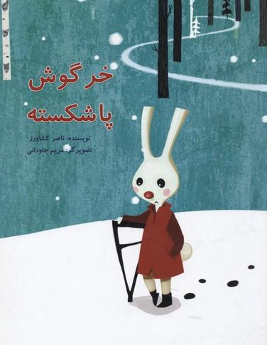 خرگوش-پاشكسته