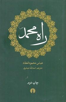 راه-محمد-ص