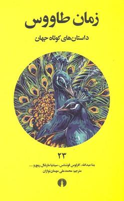داستان-هاي-كوتاه-جهان-23--زمان-طاووس