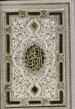 قرآن-r(ليزري-طلاكوب-گلاسه-معطر)جعبه-دار