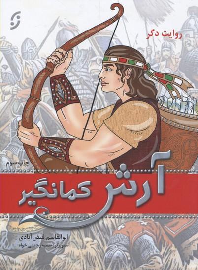 آرش-كمانگير