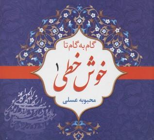 گام-به-گام-تا-خوش-خطي(4جلدي)
