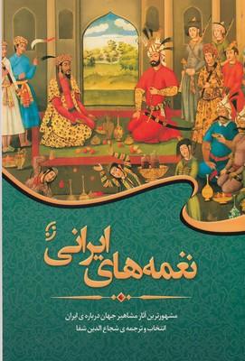 نغمه-هاي-ايراني