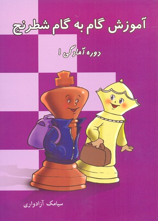 آموزش-گام-به-گام-شطرنج-دوره-آمادگی-1