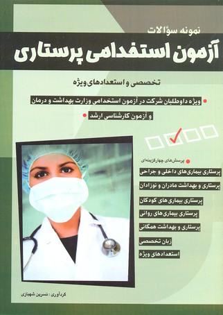 آزمونهاي-استخدامي-تخصصي-پرستاري