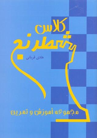 كلاس-شطرنج-مجموعه-آموزش-و-تمرين