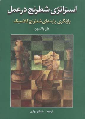 استراتژي-شطرنج-در-عمل