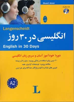 انگليسي-در-30-روز----همراه-با-cd