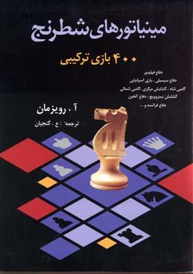 مينياتورهاي-شطرنج