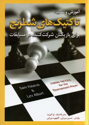 آموزش-و-تمرين-تاكتيك-هاي-شطرنج