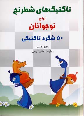 تاكتيك-هاي-شطرنج-براي-نوجوانان(وزيري)شباهنگ
