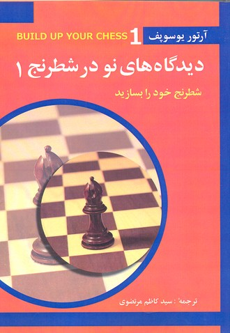 ديدگاه-هاي-نو-در-شطرنج-1