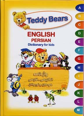 واژه-نامه-انگليسي---فارسي-كودك-و-نوجوان-(rوزيري)شباهنگ