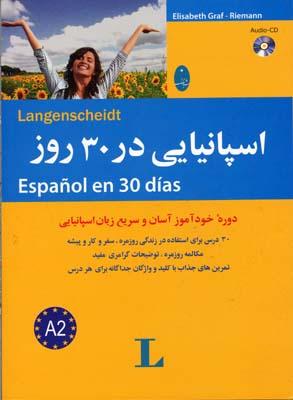 اسپانيايي-در-30-روز-