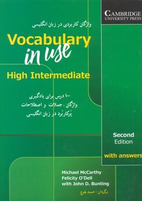 واژگان-كاربردي-در-زبان-انگليسيintermediate-سبز