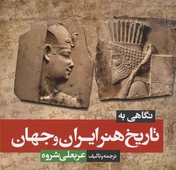 نگاهي-به-تاريخ-هنر-ايران-و-جهان