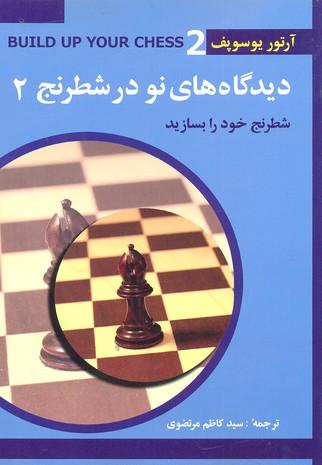 ديدگاه-هاي-نو-در-شطرنج-2