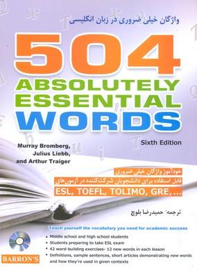 -504-واژگان-خيلي-ضروري-در-زبان-انگليسي-همراه-با-cd