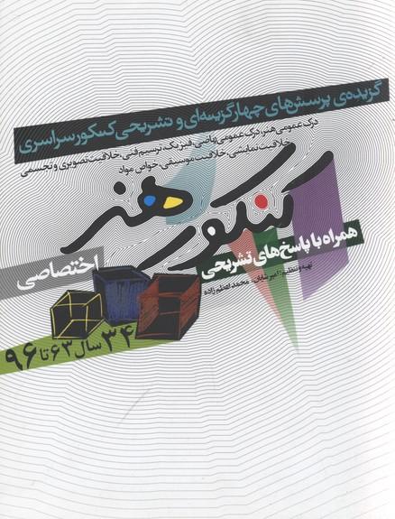 تصویر كنكور هنر همراه با پاسخ هاي تشريحي