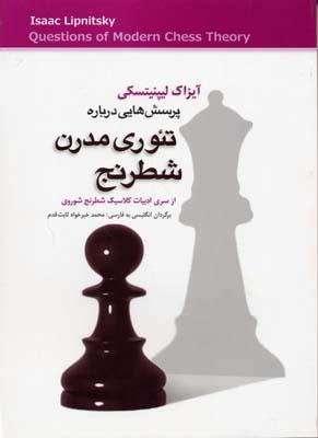 پرسش-هايي-درباره-تئوري-مدرن-شطرنج