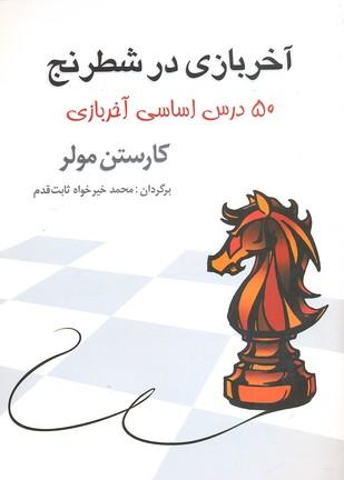 آخر-بازی-در-شطرنج-50-درس-اساسی-آخربازی