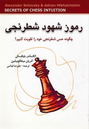 رموز-شهود-شطرنجي