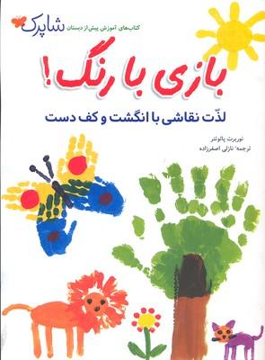 بازي-با-رنگ--لذت-نقاشي-با-انگشت-و-كف-دست