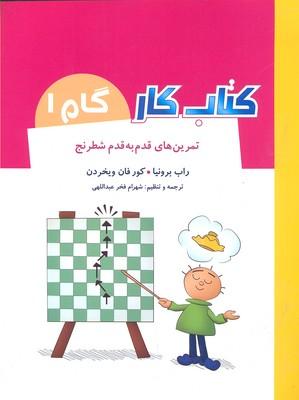 كتاب-كار-گام-1-تمرين-هاي-قدم-به-قدم-شطرنج