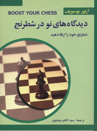 ديدگاه-هاي-نو-در-شطرنج