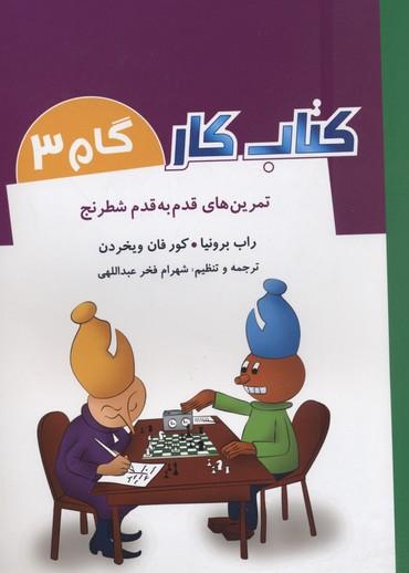 كتاب-كار-گام-3-تمرين-هاي-قدم-به-قدم-شطرنج