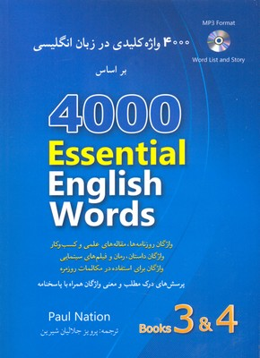 4000-واژه-كليدي-در-زبان-انگليسي-آبي