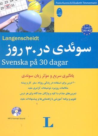 سوئدي-در-30-روز(وزيري-همرا-با-cd