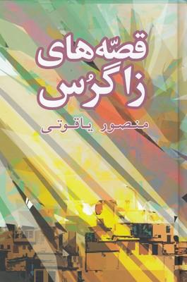 قصه-هاي-زاگرس