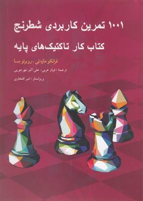 1001-تمرين-كاربردي-شطرنج-كتاب-كارتاكتيك-هاي-پايه