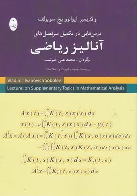 درس-هايي-درتكميل-سرفصل-هاي-آناليز-رياضي