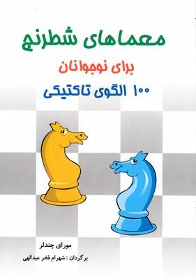 تصویر معماهاي شطرنج