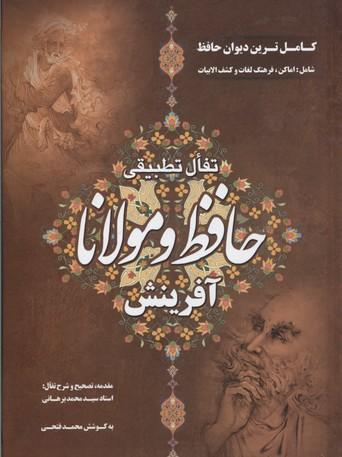 تفال-تطبيقي-حافظ-و-مولانا
