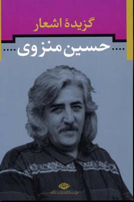 گزيده-اشعار-حسين-منزوي
