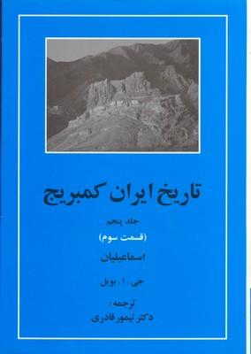 تاريخ-ايران-كمبريج(ج5)(ق-سوم)اسماعيليان