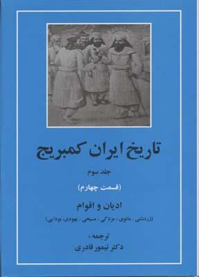 تاريخ-ايران-كمبريج(ج3)(ق-چهار)اديان-و-اقوام(rوزيري)مهتاب