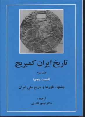 تاريخ-ايران-كمبريج(ج3)(ق-پنجم)جشنها