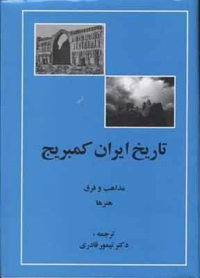 تاريخ-ايران-كمبريج(مذاهب-و-فرق-هنرها)